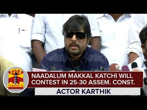 Naadalum-Makkal-Katchi-will-Contest-in-25-30-Assembly-Constituencies--Actor-Karthik--Thanthi-TV