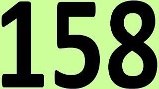 АНГЛИЙСКИЙ ЯЗЫК ДО АВТОМАТИЗМА ЧАСТЬ 2 УРОК 158 УРОКИ АНГЛИЙСКОГО ЯЗЫКА