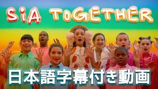シーア「トゥゲザー / Together」【日本語字幕付き】