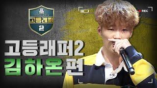 [#다시보는_고등래퍼2] 김하온 랩 모음
