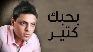 اغاني طرب MP3 مؤمن دياب - بحبك كتير2011 / Momen Diab - B7bk Kteer تحميل MP3