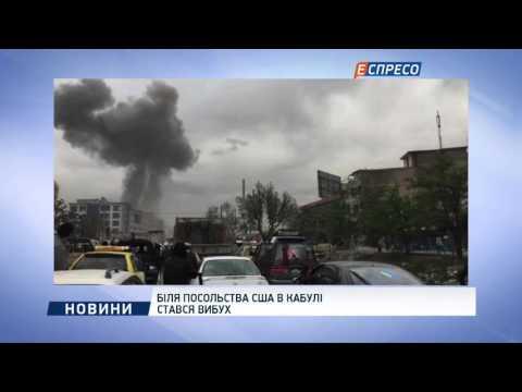 Новости. У посольства США в Кабуле произошел взрыв 2016