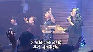"""Video thumbnail of """"이 믿음 더욱 굳세라 - 박지현 전도사 [18.03.23]"""""""
