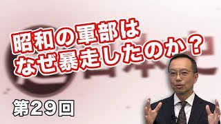 第29回 昭和の軍部はなぜ暴走したのか?