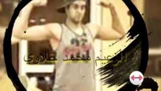 تحميل اغاني الفنان محمد خلاوي ما شاء الله by beboo MP3