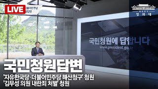 [국민청원답변] '자유한국당·더불어민주당 해산청구' 청원 및 '김무성 의원 내란죄 처벌' 청원 답변
