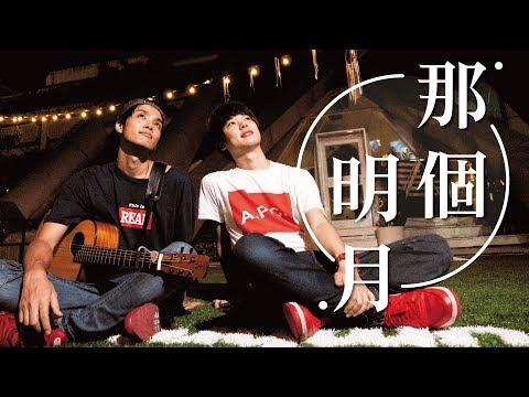 給身邊的好夥伴…【那個明月】三原JAPAN Official MV feat.稻村壤治