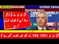 ICC latest statement about T20 world cup & PSL 2021 Schedule - Cricket with mz .