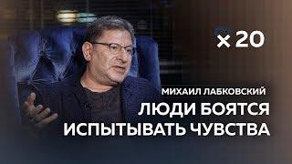 Михаил Лабковский: «Люди вообще не знают, чего они хотят»