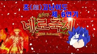 [파랑하랑][페그오 네로제 초고난이도 제 6연기]