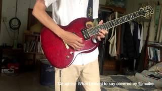【藍】Daughtry - What I meant to say guitar cover (By moike )