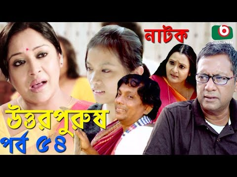 Bangla Natok   Uttor Purush   EP - 54   Raisul Islam Asad, Chitralekha Guho, Nadia Ahmed