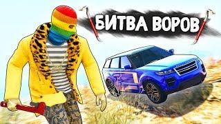 УКРАСТЬ МАШИНУ ЗА 180 СЕКУНД! - БИТВА ВОРОВ В GTA 5 ONLINE