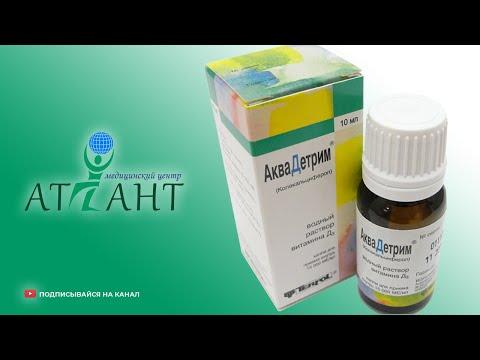 Аквадетрим витамин D3. Советы и рекомендации