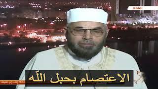 مقطع فيديو / الاعتصام بحبل الله