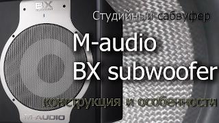 Обзор M-Audio BX subwoofer. Конструкция и особенности