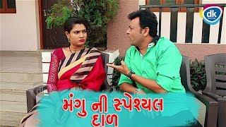 Mangu Ni Special Dal | Jitu Pandya | Gujarati Comedy 2018 | Funny Video