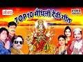 Top 10 मैथिली देवी गीत | Top 10 Devi Geet 2017 | Maithili Songs | Devigeet 2017 JUKEBOX