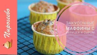 ЗаКусоЧные кексы с Курицей и Сыром 😍Простой рецепт СыТных МаФфинов