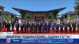 Си Цзиньпин: Казахстан - «чемпион» по транзиту трансконтинентальных перевозок