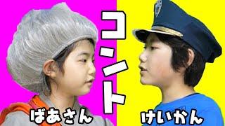 警察官とおばあさん!兄妹xコント【大爆笑 寸劇】