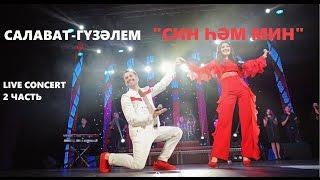 Син хэм мин -татарча концерт 2 часть
