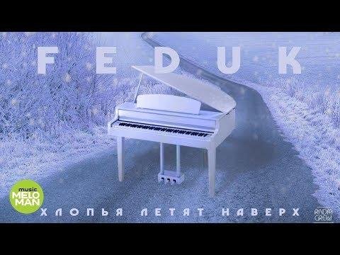 FEDUK - Хлопья летят наверх (Official Audio 2018)