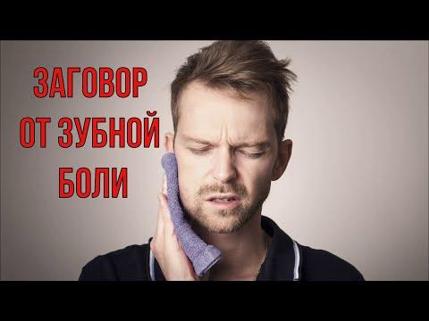 Заговор от зубной боли. Как быстро снять зубную боль если болит зуб. Заговор 1. (Текст) 2019