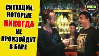 Ситуации, которые никогда не произойдут в баре
