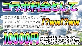 【グラブル】コラボ料金10000円要求されたwwww【グランブルーファンタジー / Granblue Fantasy】