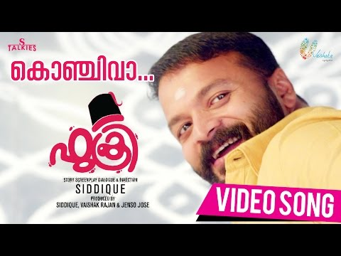 Konchi Vaa Kanmani Song - Fukri - Najim Arshad | Jayasurya