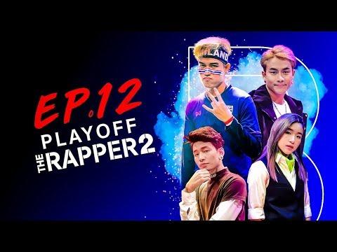 THE RAPPER 2 | EP.12 | PLAYOFF สาย B | | 29 เม.ย. 62 Full HD