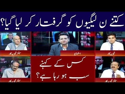 Pmln Workers Arresred | Talk Show | 12 July 2018 | Kohenoor News Pakistan