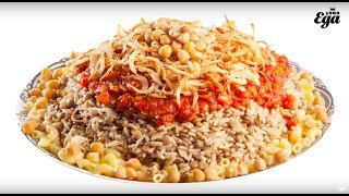 Кошари — египетское блюдо