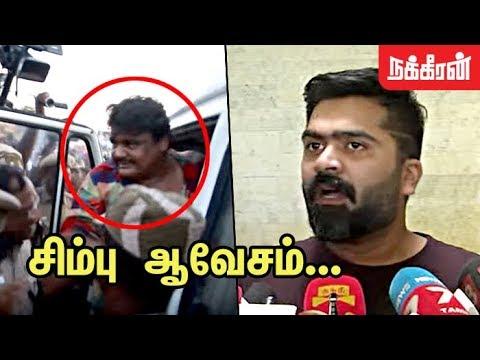 உயிருடன் இருக்காரா மன்சூர்? Simbu about Mansoor Ali Khan arrest | Cauvery Issue