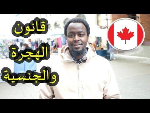البرلمان الكندي يوافق على تغيير قانون الجنسية والهجرة الكندي