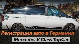 Регистрация авто в Германии /// Mercedes V Class TopCar из России