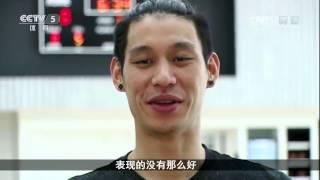 Jeremy Lin Interview #CCTVNBAPrimeTime 央視NBA最前線林書豪專訪