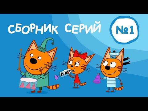 Три Кота - Сборник №1 (1-10 серии) Мультфильмы для детей