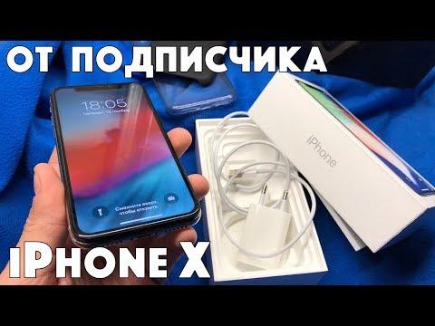 Подписчик прислал мне iPhone X - что с ним не так?! (видео)