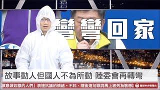 【央視一分鐘】陳時中:選擇了國籍就自己承擔 韓國瑜捧漂白水聞「比例」|眼球中央電視台