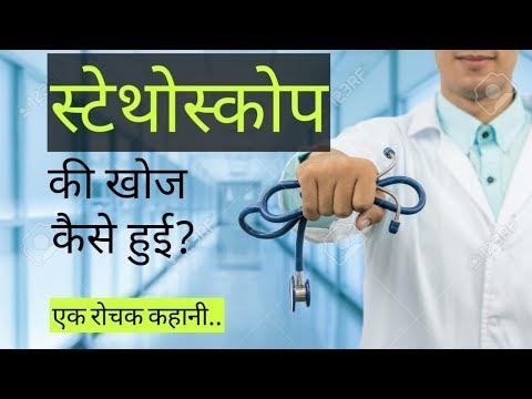स्टेथोस्कोप की खोज । Stethoscope। MedicalHistory। MedicManual।