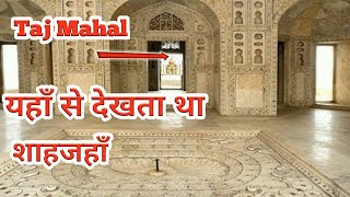 Agra Fort Amazing View || आगरा का किला ||  Shahjahan's Bedroom || Agra vlog