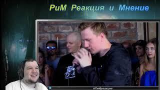 ANEKDOT BATTLE BPM МС Хованский VS Даня Кашин DK РЕАКЦИЯ