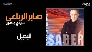 اغاني طرب MP3 Saber Rebai - El Badil | صابر الرباعي - البديل تحميل MP3