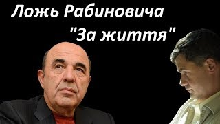 """Ложь и манипуляции в программе Рабиновича """"За життя"""". В формате влога"""