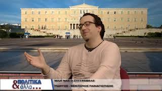 ΠΟΛΙΤΙΚΑ ΚΑΙ ΑΛΛΑ - 26.11.2018