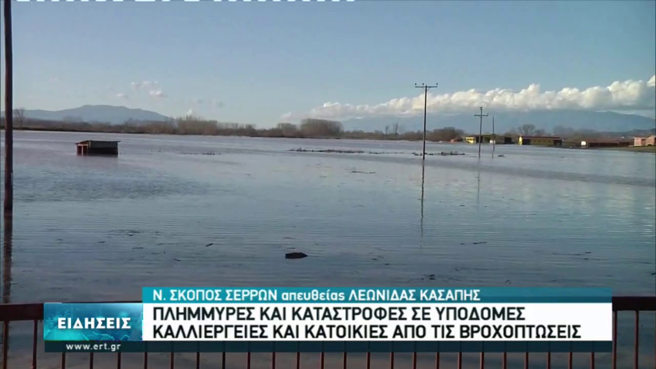 Πλημμύρισε ο κάμπος των Σερρών | 05/01/2021 | ΕΡΤ