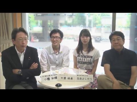 第162回カフェスタトーク【わかやまコンシェルジュ代表 小幡和輝さん】