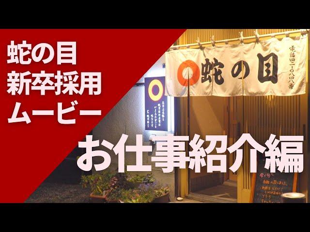 蛇の目新卒採用ムービー お仕事紹介編